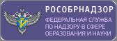 Официальный интернет-портал РОСОБРНАДЗОРА