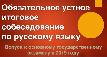 http://ribkino.ucoz.ru/foto/orenburg/objazatelnoe_itogovoe_sobesedovanie_po_russkomu_ja.jpg